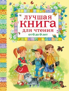 Лучшая книга для чтения от 6 до 9 лет Книга Рябченко ВС 6+