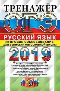 ОГЭ 2019 Русский язык Тренажер Итоговое собеседование для выпускников основной школы Пособие Егораева ГТ