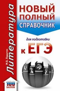 ЕГЭ Литература Новый полный справочник для подготовки Пособие Ладыгин МБ