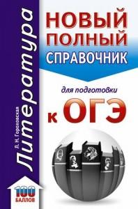 ОГЭ Литература Новый полный справочник для подготовки Пособие Гороховская ЛН