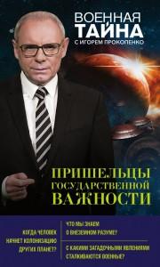 Пришельцы государственной важности Книга Прокопенко Игорь 16+