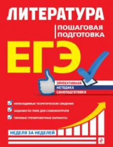 ЕГЭ Литература пошаговая подготовка Пособие Скубачевская ЛА 6+