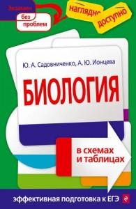 Биология в схемах и таблицах Пособие Садовниченко ЮА 6+
