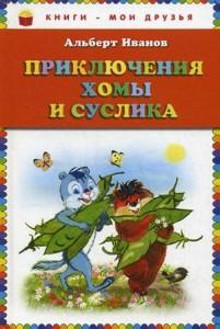 Приключения Хомы и суслика Книга Иванов Альберт 0+