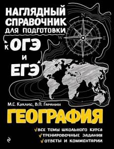 География Наглядный справочник для подготовки к ОГЭ и ЕГЭ Пособие Куклис Мария Станиславовна 6+