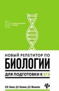 Биология Новый репетитор для подготовки к ЕГЭ Пособие Павлов ИЮ 0+