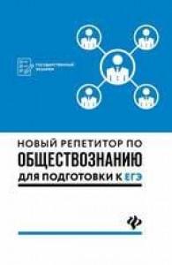 ЕГЭ Обществознание Новый репетитор по обществознанию для подготовки Учебное пособие Белокрылова ОС 0+