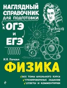 Физика Наглядный справочник для подготовки к ОГЭ и ЕГЭ Пособие Попова Ирина Александровна 6+