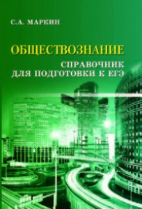 Обществознание Справочник для подготовки к ЕГЭ Учебное пособие Маркин СА 0+