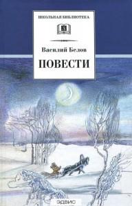 Повести Школьная Библиотека Книга Белов