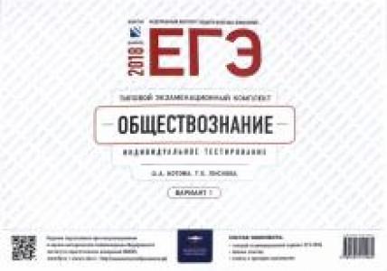 Обществознание ЕГЭ 2018 Типовой экзаменационный комплект Индивидуальное тестирование Вариант 1 Пособие Котова ОА