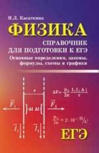 ЕГЭ Физика Справочник для подготовки Основные определения законы формулы схемы и графики Пособие Касаткина ИЛ 0+