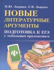 Новые литературные аргументы подготовка к ЕГЭ с мобильным приложением Учебное пособие Заярная ИЮ 0+