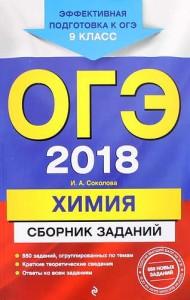 ОГЭ 2018 Химия Сборник заданий 9 класс Пособие Соколова ИА 6+