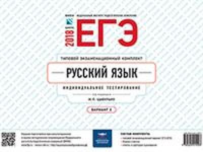 Русский язык ЕГЭ 2018 Типовой экзаменационный комплект Индивидуальное тестирование Вариант 2 Пособие Цыбулько ИП