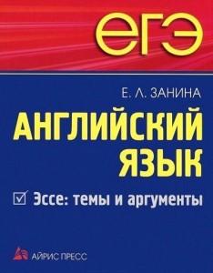 ЕГЭ Английский язык Эссе Темы и аргументы Учебное пособие Занина ЕЛ 12+