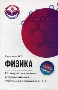 Физика Молекулярная физика и термодинамика Ускоренная подготовка к ЕГЭ Пособие Касаткина ИЛ
