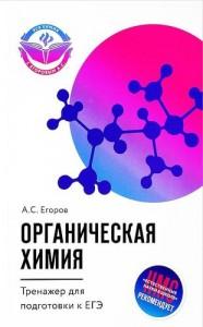 Органическая химия Тренажер для подготовки к ЕГЭ Учебное пособие Егоров АС