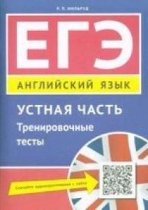 ЕГЭ Английский язык Устная часть Тренировочные тесты Учебное пособие Мильруд РП