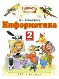 Информатика 2 класс Планета знаний Учебное пособие Богомолова ОБ