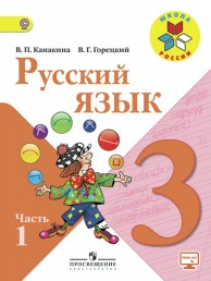 Русский язык 3 класс Школа России Учебник 1-2 часть комплект Канакина ВП Горецкий ВГ