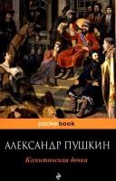 Капитанская дочка Книга Пушкин Александр 16+
