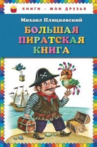 Большая пиратская книга Книга Пляцковский Михаил 0+
