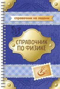 Физика Справочник Учебное пособие Янчевская ОВ 12+