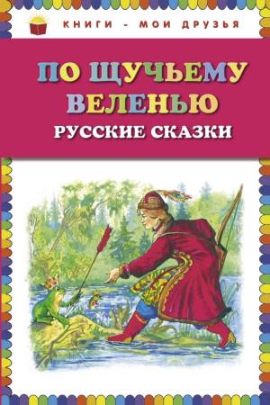 По щучьему веленью Русские сказки Книга Лапин И 0+