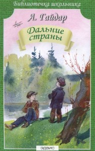 Дальние страны Библиотечка школьника Книга Гайдар Аркадий 12+