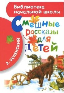 Смешные рассказы для детей Книга Успенский Эдуард 0+