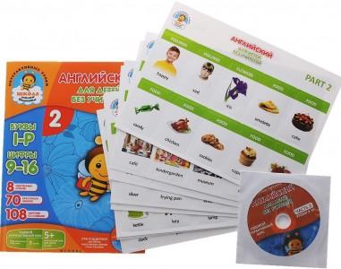 Английский для детей без учителей Часть 2 интерак уроки Путилина +CD 5-222-23689-5
