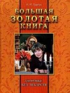 Большая золотая книга Здоровье без лекарств Книга Тартак Алла 16+