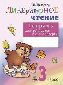 Литературное чтение 3 Класс Рабочая тетрадь Матвеева