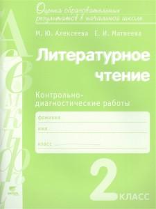 Литературное чтение 2 Класс Контрольно-диагностические работы Пособие Алексеева МЮ