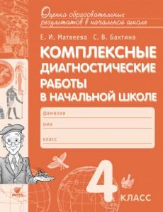 Комплексные диагностические работы в начальной школе 4 Класс Пособие Матвеева