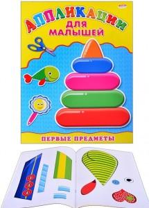 Аппликации для малышей Первые предметы Пособие 0+