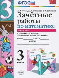 УМК Зачетные работы по математике 3 Класс к учебнику Моро в 2 частях Комплект Гусева
