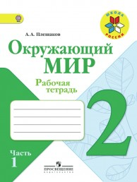 Окружающий мир 2 класс Школа России Рабочая тетрадь 1-2 часть комплект Плешаков АА 0+