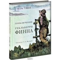 Приключения Гекльберри Финна роман Книга Твен Марк 12+