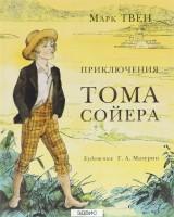 Приключения Тома Сойера Книга Твен Марк 12+