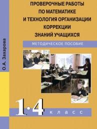 Проверочные работы по математике и технология организации коррекции знаний учащихся 1-4 классы Методическое пособие Захарова ОА 16+