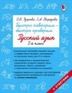 Русский язык Быстро повторим быстро проверим 2 класс Учебное пособие Узорова ОВ 6+
