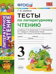 Литературное чтение Тесты к учебнику Климановой ЛФ Виноградской ЛА 3 класс Пособие Шубина ГВ