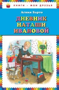 Дневник Наташи Ивановой Книга Барто Агния 0+