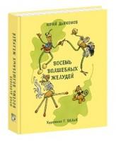 Восемь волшебных желудей Книга Дьяконов