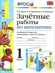 Зачетные работы по математике 1кл к учебнику Моро Пособие Гусева ЕВ