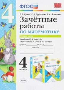 Зачетные работы по математике 4кл Ч1-2 в 2ч Пособие Гусева ЕВ