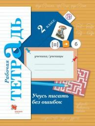 Учусь писать без ошибок 2 класс Начальная школа XXI века Рабочая тетрадь Кузнецова МИ