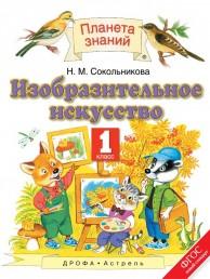 Изобразительное искусство 1 класс Планета знаний Учебник Сокольникова НМ